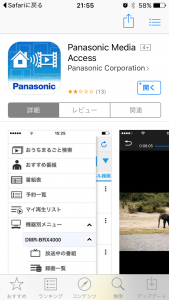 パナソニックディモーラ・ミモーラ専用アプリ