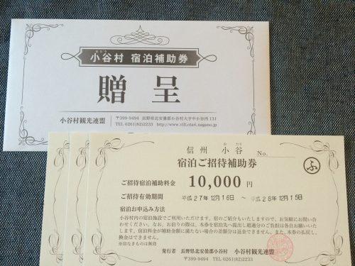 信州小谷村宿泊補助券