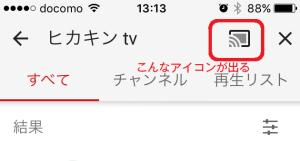 youtubeアプリ検索結果画面