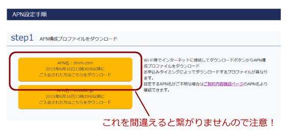 APNダウンロード画面