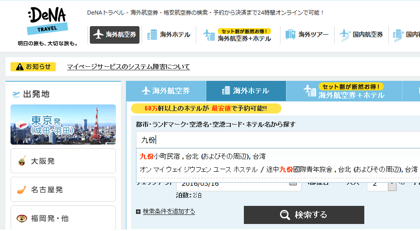 DeNA海外ホテル検索画面