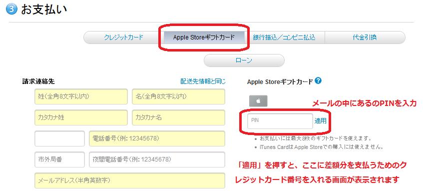 Appleストア購入画面