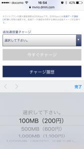 dmm.comモバイルのチャージ画面