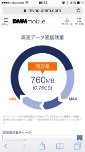 dmm.comモバイルのデータ通信量の画面
