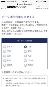 dmm.comモバイルのプラン変更画面