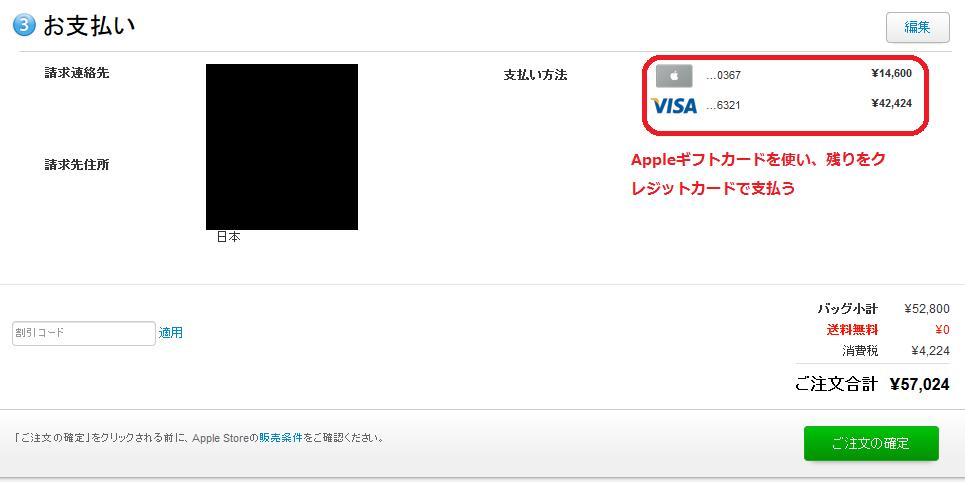 Applestore支払い画面