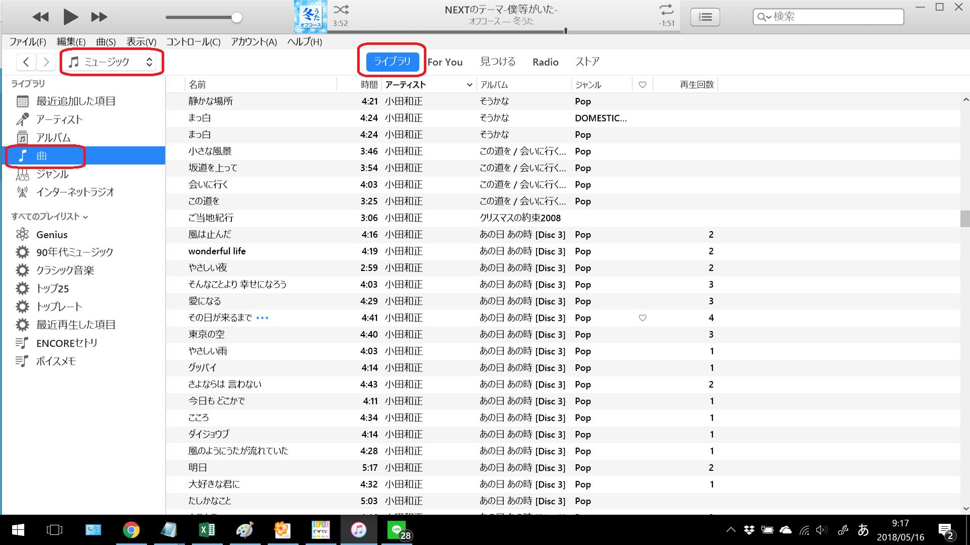 iTunesの曲一覧