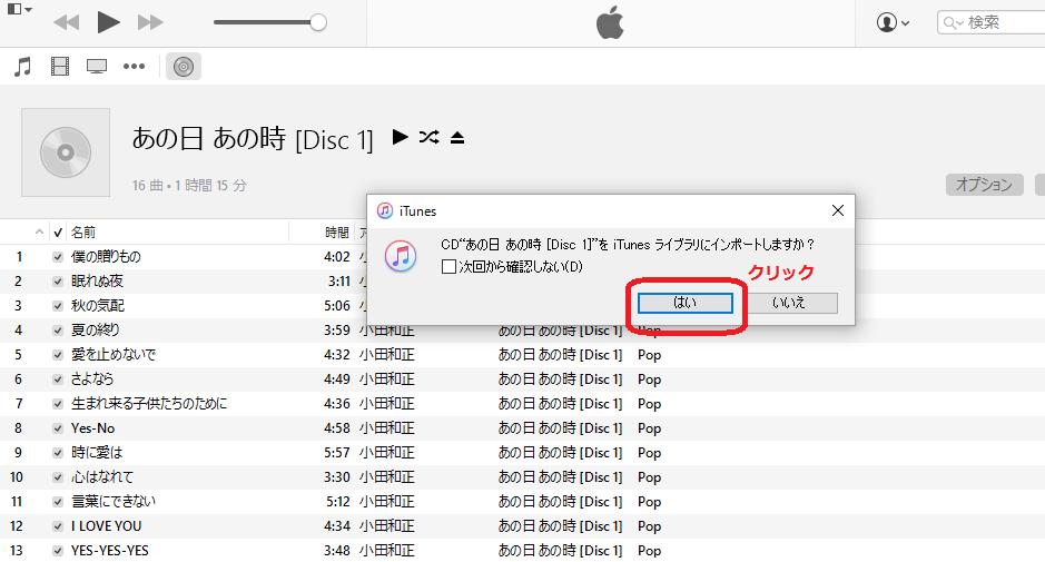 iTunesへの曲の取り込み
