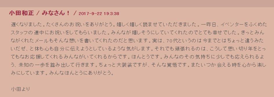 2017年小田和正さんバースデーメッセージ