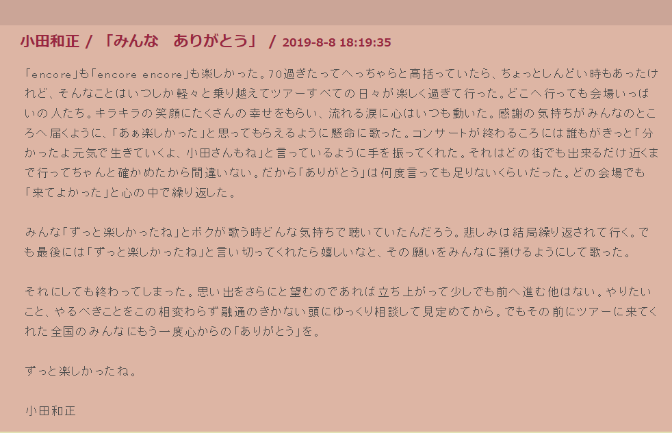 2019年ツアー後の小田和正さんからのメッセージ
