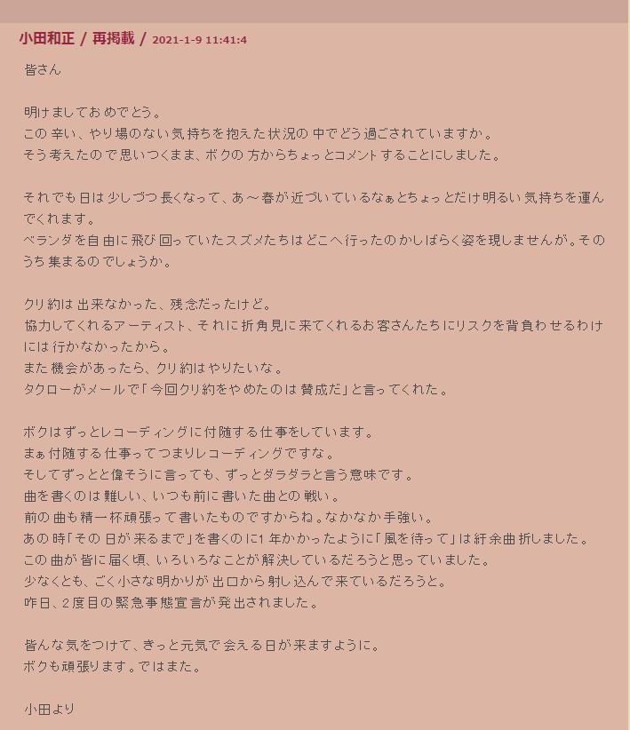 2021年新春時の小田さんからのメッセージ