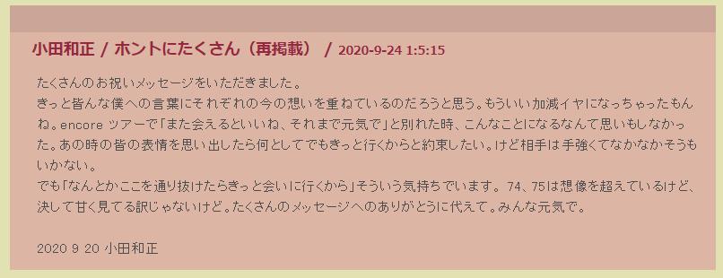 小田和正さんからのmessage2020