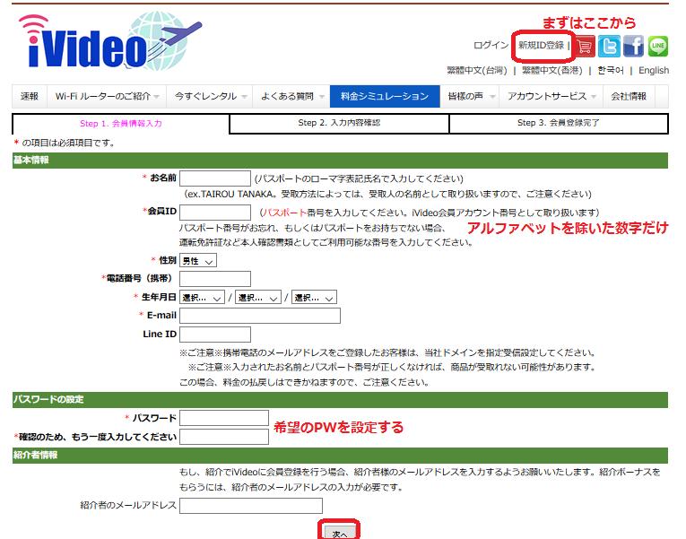 wifi_kaiintouroku2