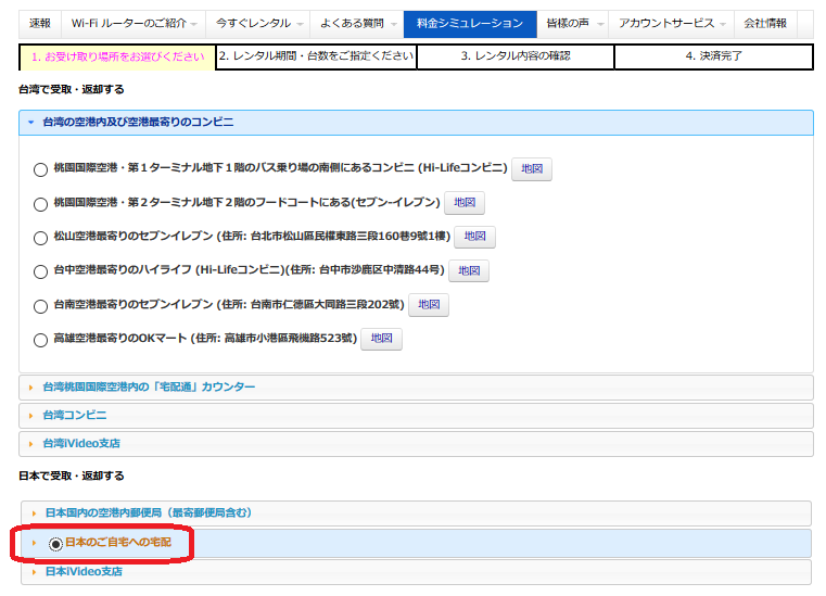 wifi_yoyaku81