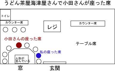 kaizuya_seki2