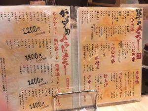 串かつだるまルクア大阪店メニュー