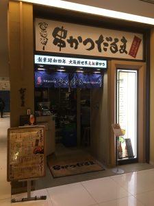 串かつだるまルクア大阪店