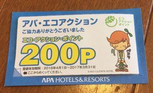 アパエコアクションポイントのカード
