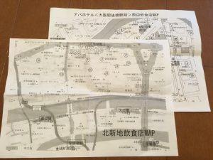 アパホテル大阪肥後橋駅前周辺飲食店MAP
