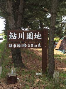 鮎川園地キャンプ場看板