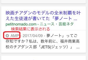 AMPの検索結果画面