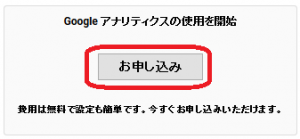 Googleアナリティクスの申し込みボタン