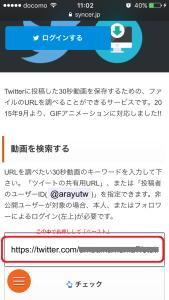 Twitter動画変換