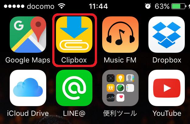 clipboxアイコン