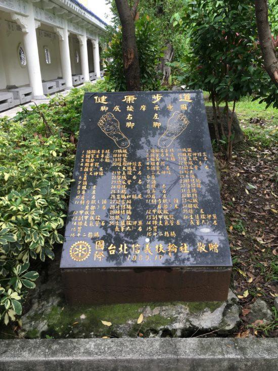 中正記念堂の足つぼロード