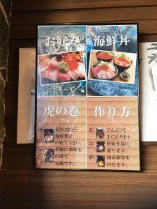 大江戸温泉物語あわらランチバイキングの海鮮丼の案内