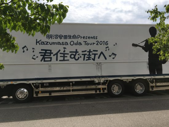 君住む街へツアートラック