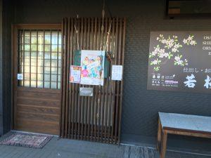若桜カフェ&バルさくら