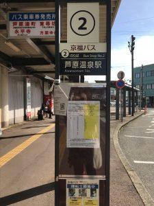 芦原温泉駅とあわら湯のまち駅を結ぶバス亭