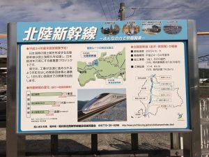 北陸新幹線延伸計画 芦原駅温泉