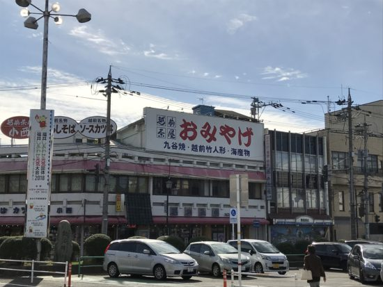 芦原温泉駅前商店街