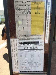 矢地繊維前行きのバスの時刻表