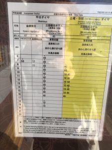 芦原温泉駅からあわら湯のまち駅を通るバスの時刻表