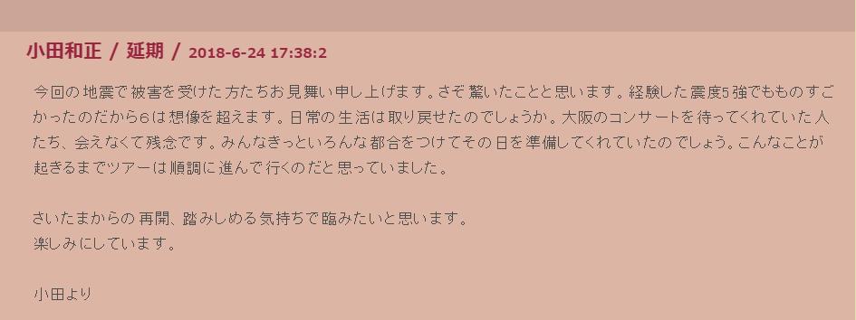 小田和正の大阪北部地震のお見舞いメッセージ