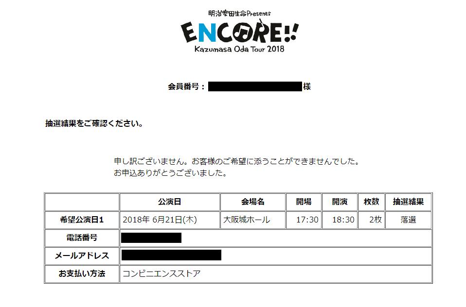 小田和正チケット譲渡結果は落選