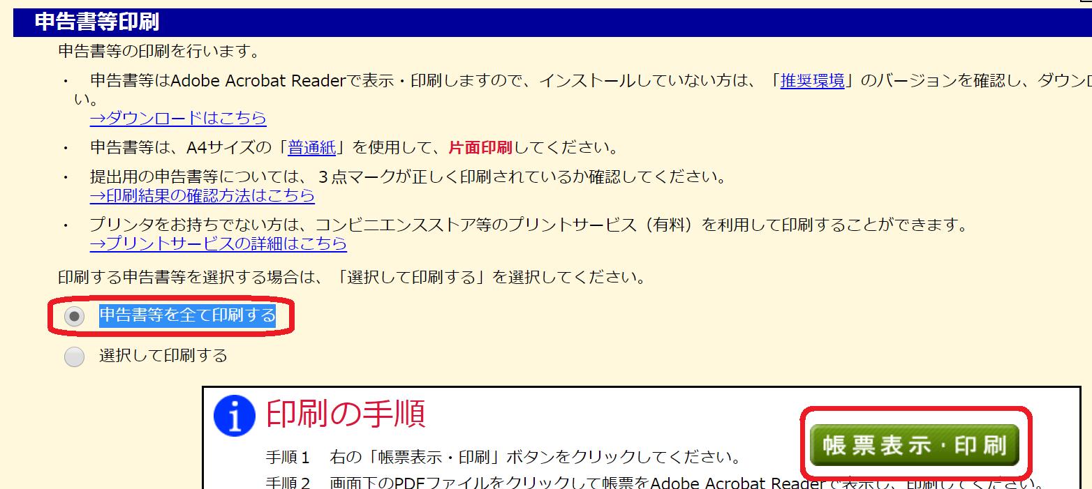 pdf 空白ページ ダウンロード出来ない