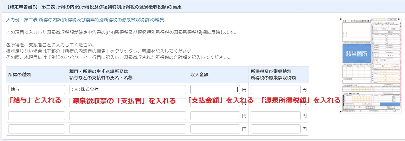 確定申告書第二表の所得の内訳の書き方