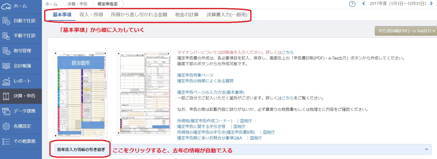 確定申告書のTOP画面