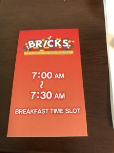 朝食のファストパス