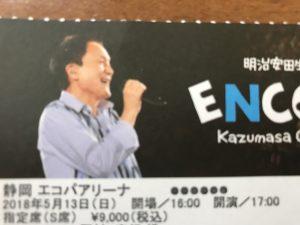 小田和正ライブチケット