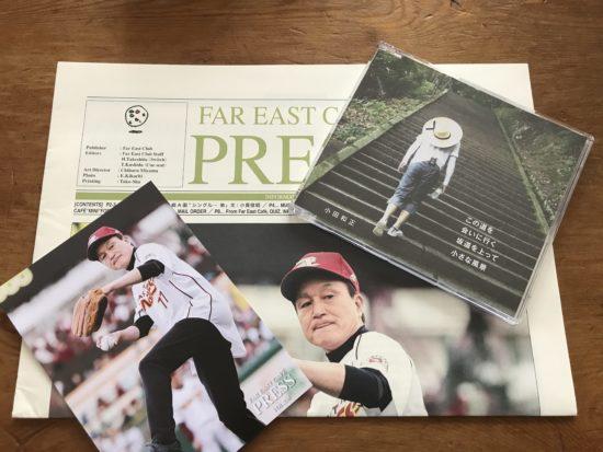 小田和正新曲とFC会報誌