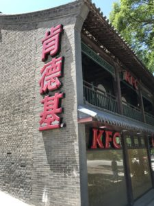 中国のケンタッキーフライドチキン