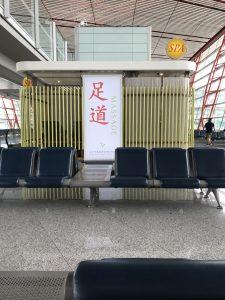 北京空港ANA搭乗口近くの足つぼマッサージ足道