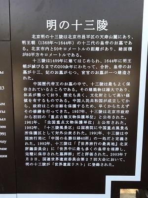 明十三陵日本語看板