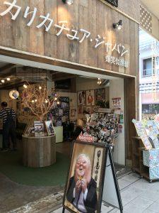 カリカチュアジャパン名古屋大須店