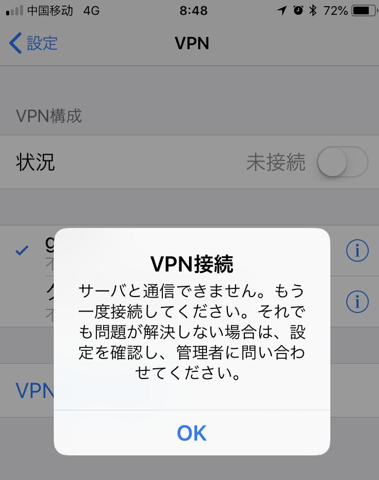 VPNが接続できない時の画面